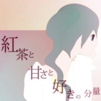オレジナルP 紅茶と甘さと好きの分量 (feat. 初音ミク)