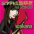 WaKaNa Inclination feat. RIKU
