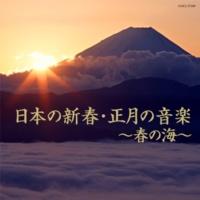 砂崎知子/藤原道山 春の海
