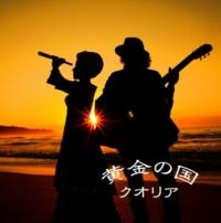 クオリア 花火(一葉恋歌)