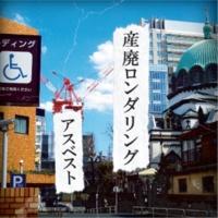 アスベスト 藍色センチメンタル feat.DEJI,METEOR