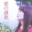 アレンジ・キング 愛の讃歌 - HYMNE A LAMOUR - (feat. 小菅文)