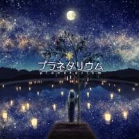 Heavenz プラネタリウム (feat. 初音ミク)