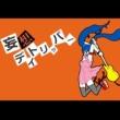 Heavenz 妄想デイトリッパー (feat. 初音ミク)