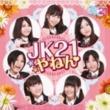 JK21 JK21やねん (初回限定盤)
