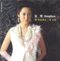 Dong Hwa ぴったりの相性(Remix)(韓国Ver.)