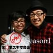角田・ハマケンのSMJ全日本スキマ音楽 [SMJVer.]あまりよく知らない人の結婚式で歌うお祝いソング