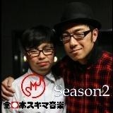 角田・ハマケンのSMJ全日本スキマ音楽 [角田Ver.]横文字を多用しているが格好悪い歌