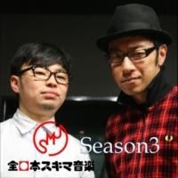 角田・ハマケンのSMJ全日本スキマ音楽 [SMJVer.]アレ?何この匂い?