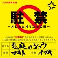 恵庭のシュウ 駐禁 ~オレらとオマエらの唄~ feat. MAKITO