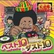 笑連隊 IKANAIDE… feat. AYA