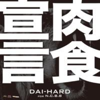 DAI-HARD 肉食宣言