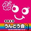山野さと子/瀧本瞳 たいそう SYO-KA 1・2・3
