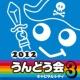 ケロポンズ/福田りゅうぞう/ヤング・フレッシュ/コロムビア・オーケストラ キャピタルシティ