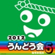 高取ヒデアキ 2012 うんどう会 (5) ねずみ花火