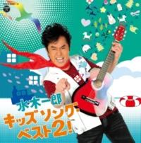 水木一郎/森の木児童合唱団 どじょっこふなっこ