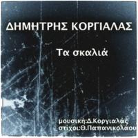 Dimitris Korgialas Ta Skalia