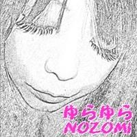 NOZOMI ゆらゆら