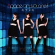 SPACE GIRLS PLANET キラメキ