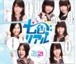 JK21 七色リアル (通常盤)