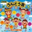 谷本貴義 2008 うんどう会(5)ハッピー☆彡