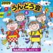 平原まこと 2009 うんどう会(6) NARUKO~心ひとつに~