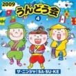 高取ヒデアキ 2009 うんどう会(4) ザ・ニンジャ!SA・SU・KE