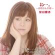 冨田麗香 さくらの花よ泣きなさい(カバー)(オリジナル・カラオケ)