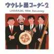 栗コーダーカルテット ウクレレ栗コーダー2~UNIVERSAL 100th Anniversary~