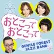 Gentle Forest Jazz Band おとこって おとこって