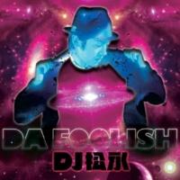 DJ 松永 Mission Complete feat. LB (LBとOTOWA)