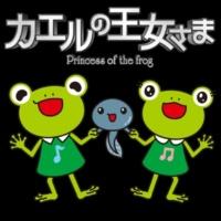 シャンソンズ(ドラマ『カエルの王女さま』より) 夢の中へ(歌:天海祐希 濱田マリ)(カバー)