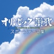 コロムビア・マーチ・オーケストラ 若い力