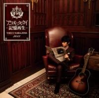中島卓偉 HELLO MY FRIENDS(2012.4.15 LIVE at SHIBUYA BOXX)