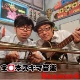 角田・ハマケンのSMJ全日本スキマ音楽 [角田Ver.]どんなドラマにもしっくりくるエンディング曲