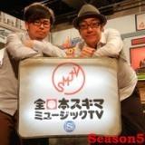 角田・ハマケンのSMJ全日本スキマ音楽 [角田Ver.]ホワイトデーに関する考察と提案