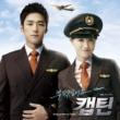 ソン・ジウン(Secret) 韓国ドラマ「お願いキャプテン」オリジナル・サウンドトラック