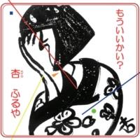 杏ふるや 言の葉<コトノハ>