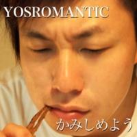 YOSROMANTIC かみしめよう (Instrumental)