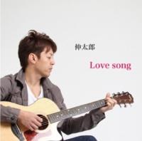 伸太郎 Love song