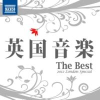 シモーネ・ラムスマ(ヴァイオリン)/三浦友理枝(ピアノ) エルガー: 愛の挨拶