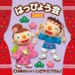 関俊彦 2009 はっぴょう会(5) 歌舞伎たいそう いざやカブかん!