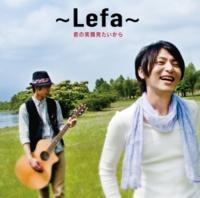 ~Lefa~ 琵琶湖周航の歌(オリジナルカラオケ)