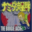 the BOOGIE JACK 夜空