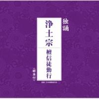 浄土宗東京教区青年部 送佛偈 十念