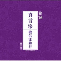 真言宗派京都青年部 観音経