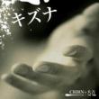 CRIRIN+大吉 キズナ