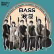 Black Bass Quintet BASS浪漫