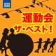 ザグレブ祝祭管弦楽団/ミヒャエル・ハラース(指揮) ロッシーニ: 歌劇「ウィリアム・テル」 - 序曲(スイス独立軍の行進)