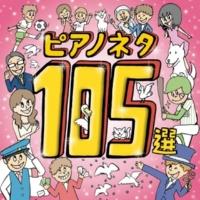 金益研二/春畑セロリ オクラホマ・ミクサー